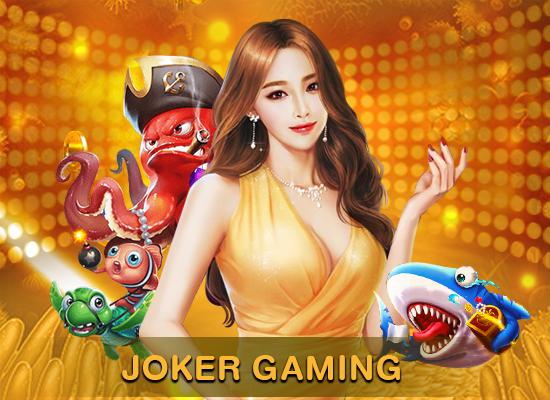 Joker Gaming สล็อตออนไลน์ เครดิตฟรี 2020