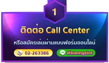 ติดต่อ Bunny Slot เพื่อสมัครสมาชิก